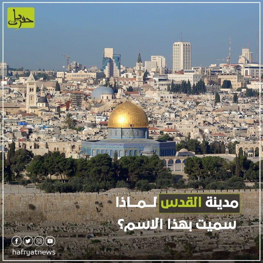 حفريات Posted On Instagram تسمى أيضا مدينة العدل و مدينة داود أي مدينة القدس ظلت ت عرف بالاسم الروماني إيلياء حتى Paris Skyline Skyline Landmarks