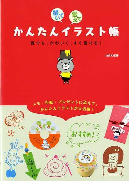 Easy Illustrations and Drawings - Japanese Craft Book | eBay not as good as the others I pinned but cute