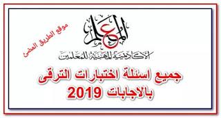 نماذج إمتحانات الترقى بالاجابات للمعلمين المقبلين على الترقية 2019 Teacher Arabic Calligraphy Calligraphy