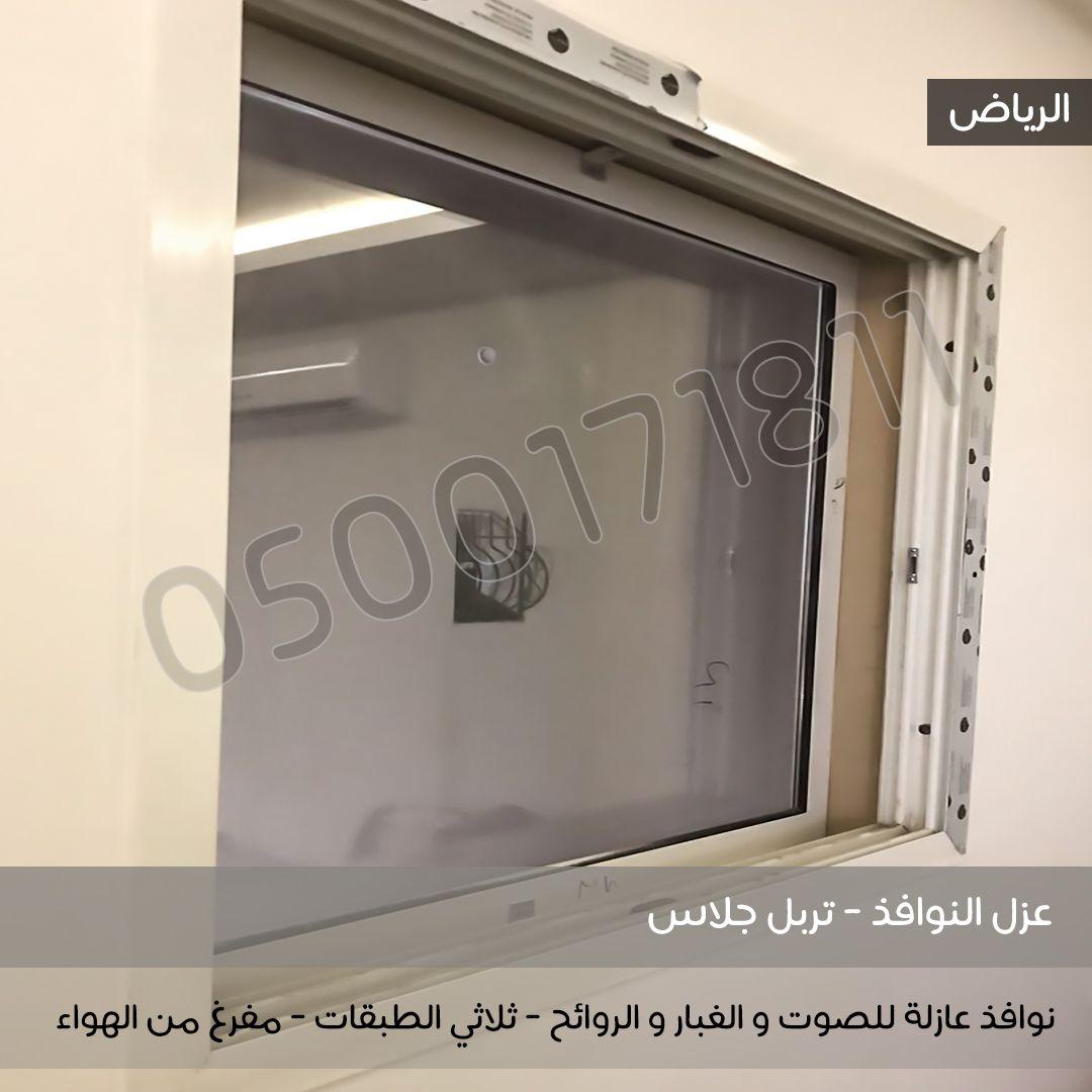 عزل شباك استديو الرياض 0500171811 Home Home Decor Decor