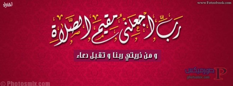 صور خلفيات اسلامية فيس بوك 15 صور اسلامية 2018 خلفيات اسلامية دينية فيس بوك صور ادعية Cover Photos Arabic Calligraphy Neon Signs