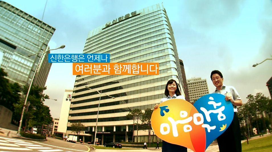 신한은행 소비자보호, 보이스피싱편, 사운드 더빙 및 믹싱 Sound & Korean dubbing on SHINHAN BANK's client protection against voice phishing.