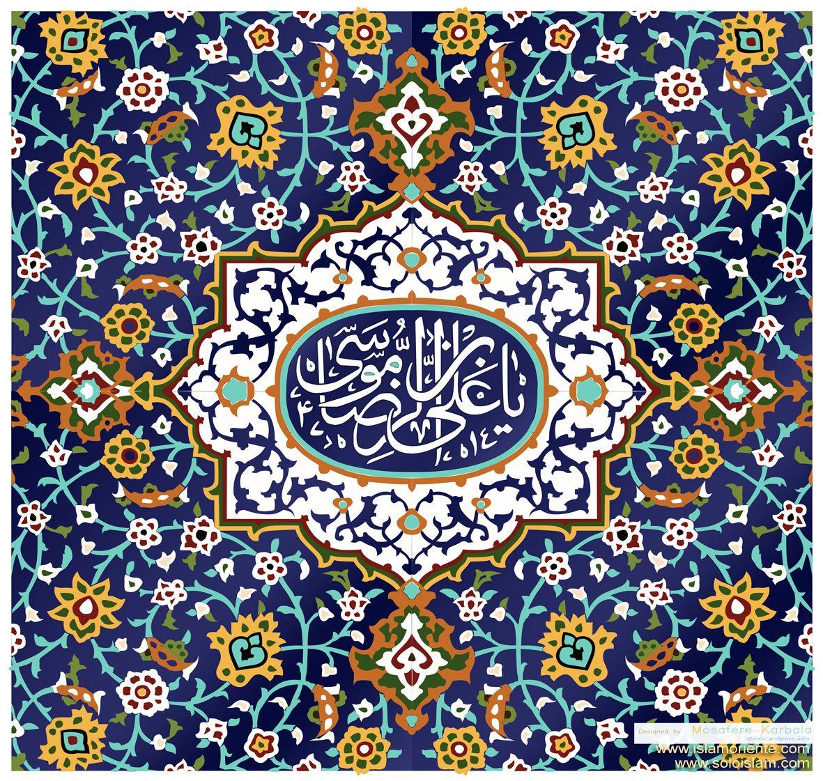 Santuario del Imam Reza (La paz sea con él) - Caligrafía Islámica en ...
