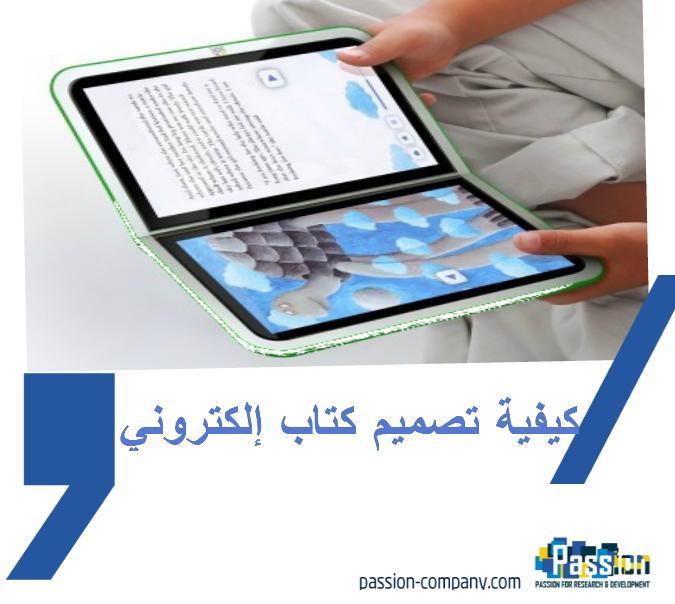 تعرف على كيفية تصميم كتاب إلكتروني من خلال مقالنا لليوم ونصائح من اجل عمل كتاب الكتروني ناجح Tablet Electronic Products Electronics
