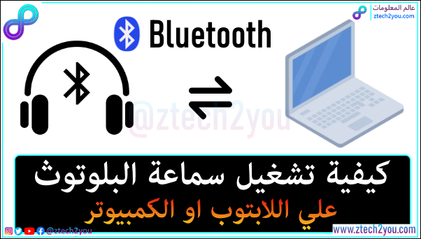 كيفية تشغيل سماعة البلوتوث علي الكمبيوتر او اللابتوب Bluetooth Headset Bluetooth Wireless Bluetooth Bluetooth Headset