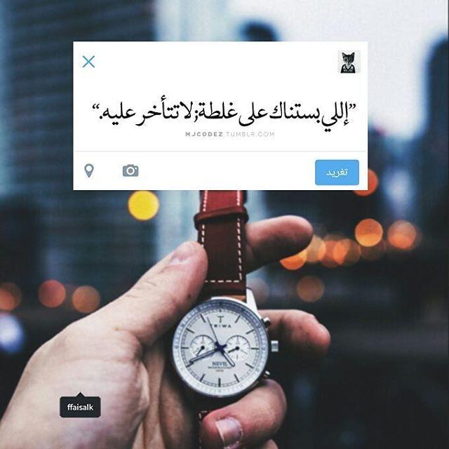 파이살 On Instagram إللي بستناك على غلطة لا تتأخر عليه اقتباسات اقتباساتي مقتبسات اقتباس رمزيات Photo Quotes Arabic Quotes Cool Words