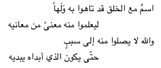 الحلاج والعشق الإلهي Arabic Calligraphy Calligraphy