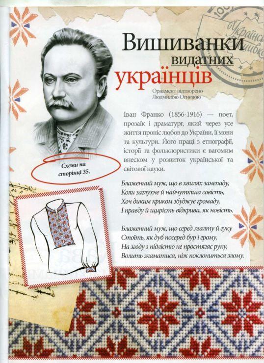 Gallery.ru   Фото  2 - Українська вишивка 32 - WhiteAngel  fc3db498fd72b