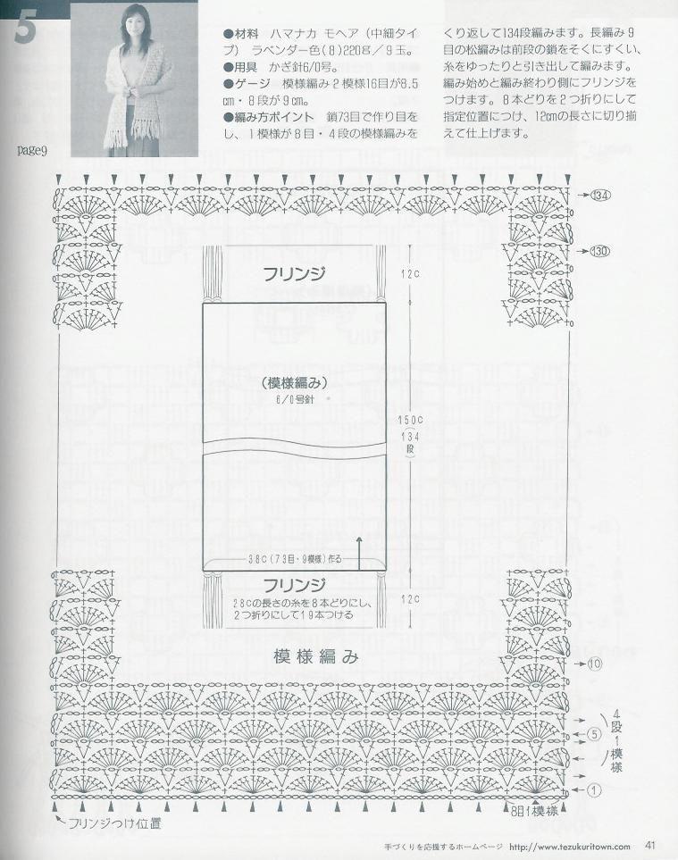Patrones Crochet: Patron Tejer Chal | Diagram Pattern | Pinterest ...