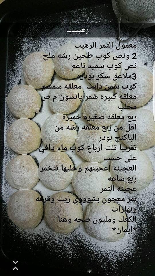 معمول التمر Ramadan Desserts Tasty Dishes Arabic Food
