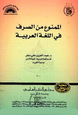 كتاب الصرف