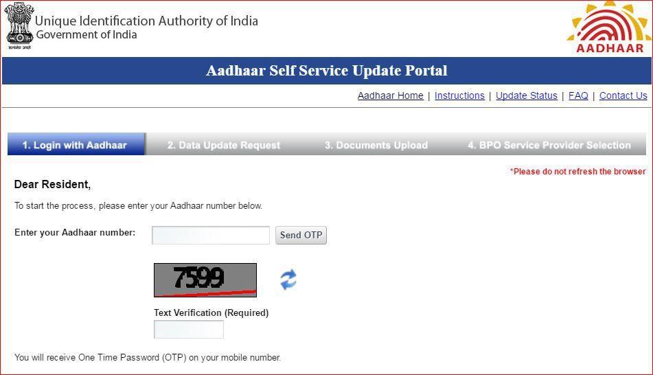 aadhar card online correction update change kaise kare