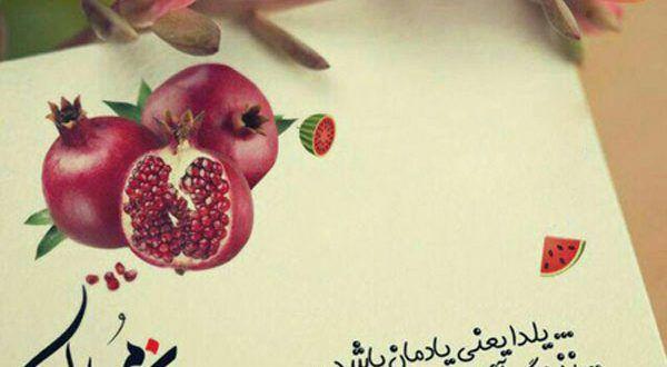 شعری زیبا در مورد شب یلدا و مجموعه اشعار بلند کوتاه و جملات شب یلدا Vegetables Radish