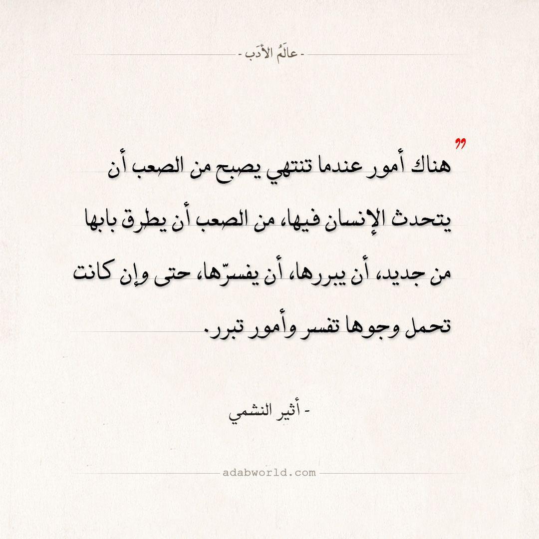 اقتباسات أثير النشمي أمور عندما تنتهي عالم الأدب Words Quotes Pretty Quotes Quran Quotes