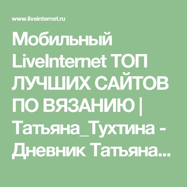 Лайвинтернет топ сайтов разработка создание сайтов курск