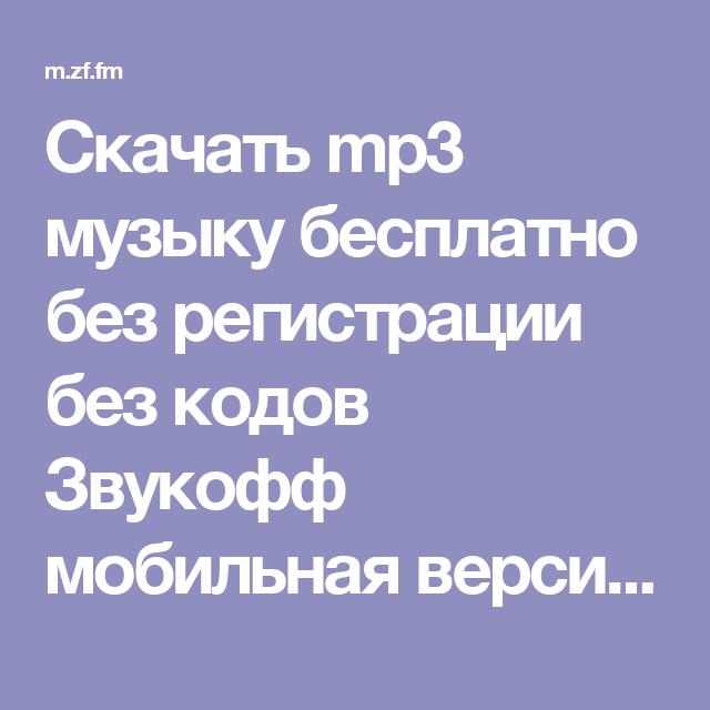 Звукофф скачать бесплатно музыку mp3