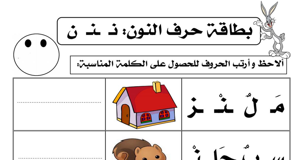 املاء صامت النون Pdf Arabic Lessons Learning Arabic Arabic Alphabet Letters
