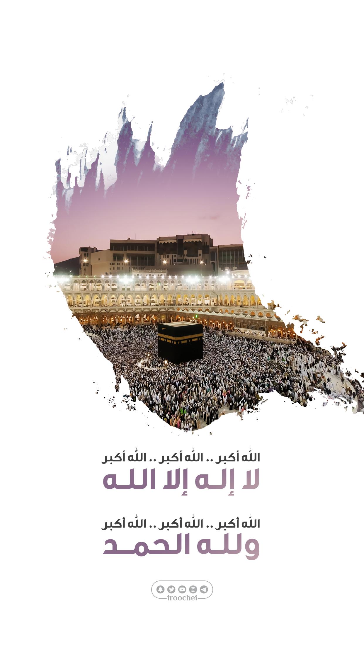 الله أكبر الله أكبر الله أكبر لا إله إلا الله Beautiful Quran Quotes Islamic Posters Islamic Pictures