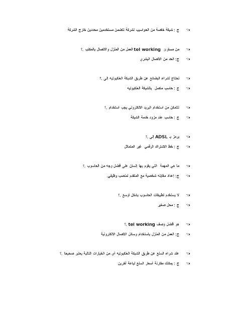 أسئلة نموذجية مع اجوبتها في امتحان تكنولوجيا الاعلام و الاتصال مسابقة الاساتذة 2016 الجزء الاول مدونة الرسائل الجامعية العربية Words Blog Blog Posts