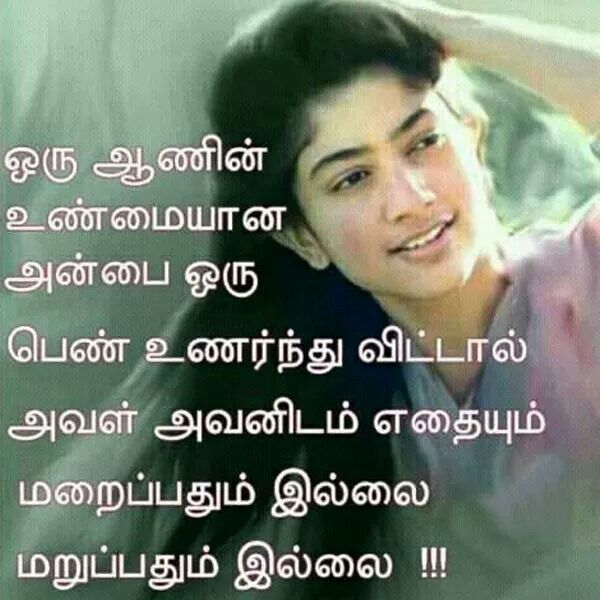 Sorry Images For Love In Tamil