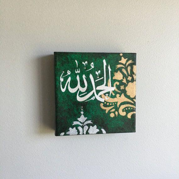 Islamic calligraphy Alhamdullilah 6x6 Mini by Islamicimprints