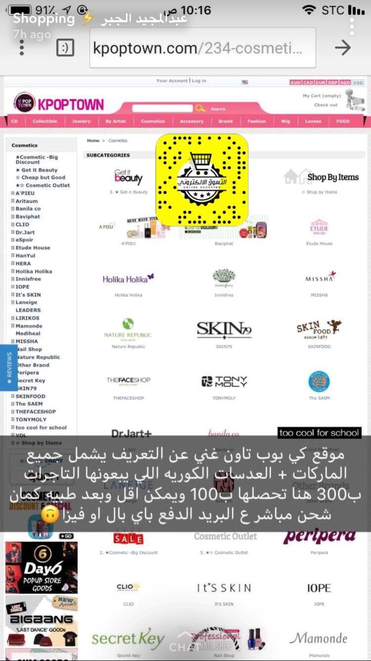 Pin By Munira On منتجات Online Shopping Websites Amazon Online Shopping Online Shopping Sites