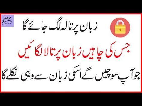 Dushman Ki Zuban Band Karne Ka Wazifa Totka Taweez Amal Youtube Islamic Inspirational Quotes Islamic Love Quotes Islamic Phrases