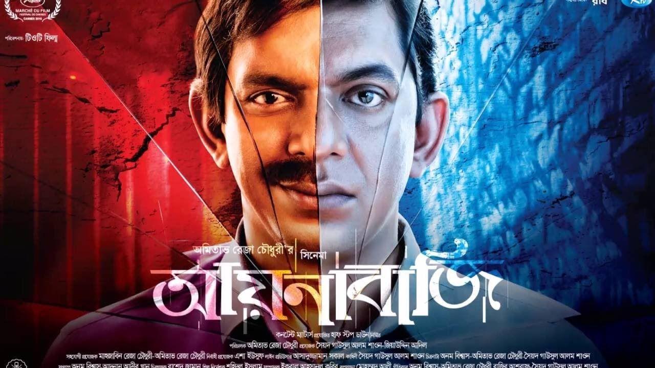Bangla new movie aynabaji আযনবজ 2016 full hd