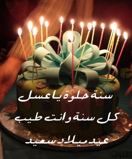 صور عيد ميلاد حبيبي أجمل صور لتهنئة عيد ميلاد حبيبك 2020 Happy Birthday Gifts Birthday Wishes Happy Birthday Wishes