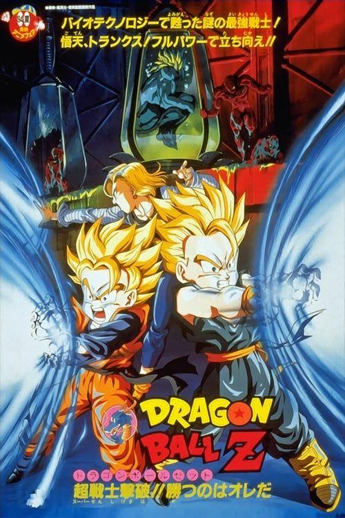 Mega Hd Dragon Ball Z Bio Broly Pelicula Online Completa Esp Gratis En Espanol Latino Hd