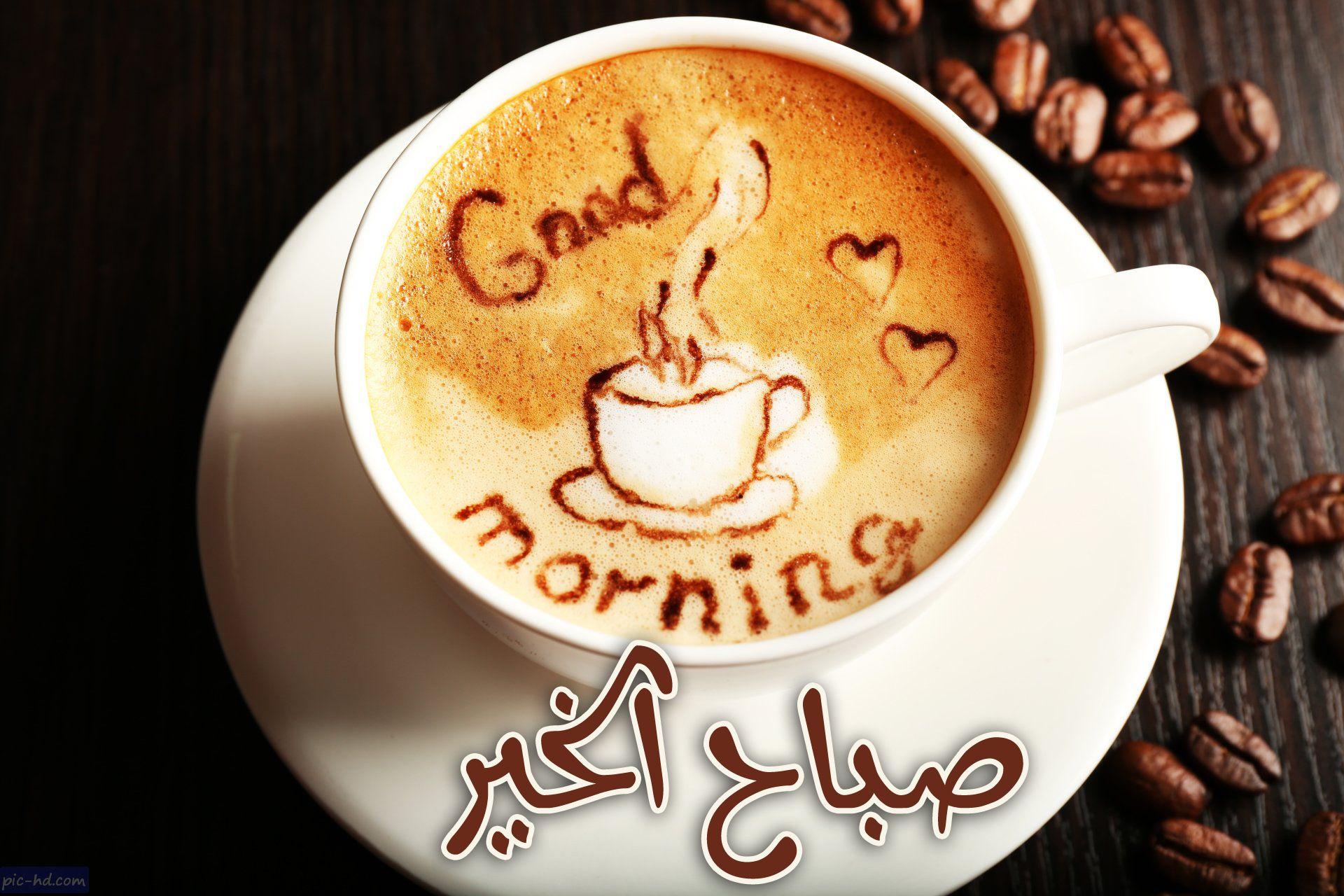 صور قهوة مكتوب عليها صباح الخير صور قهوة صباحية Good Morning Coffee Good Morning Coffee Images Morning Coffee Images