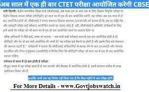 Cbse Ctet Online Application Form July  Ctet  Notification