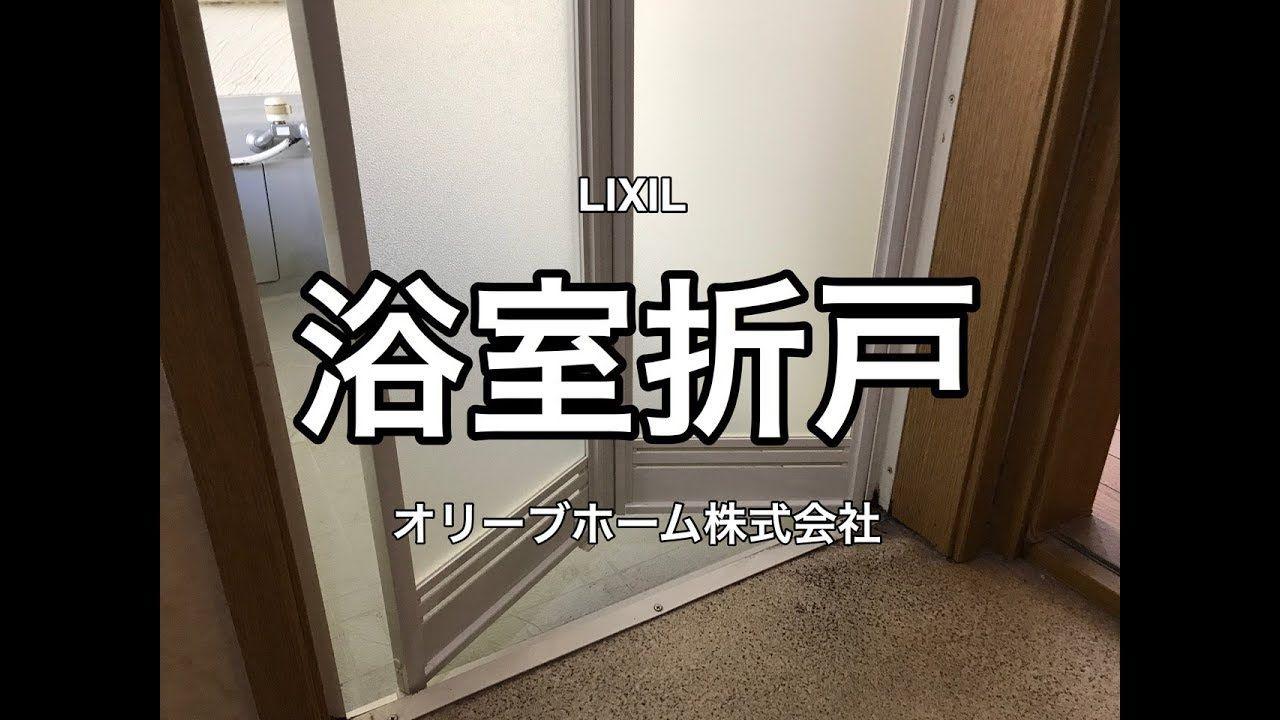 Lixil浴室折戸の交換 旧トステム中折ドアme型 小山市it様邸 お