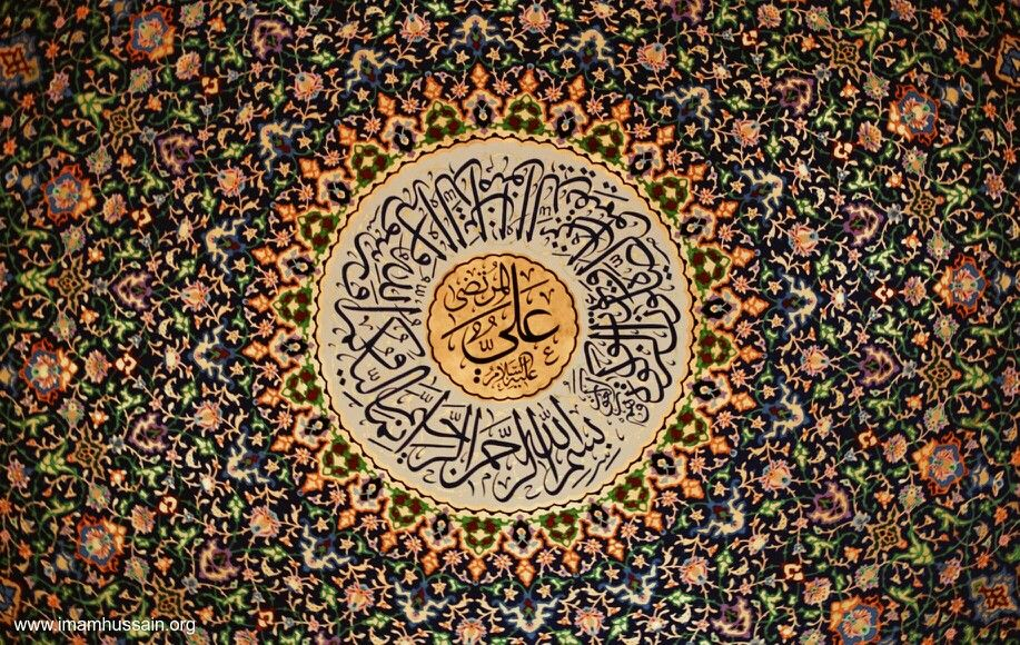 Name Of Imam Ali Inscribed Inside The Shrine Of Imam