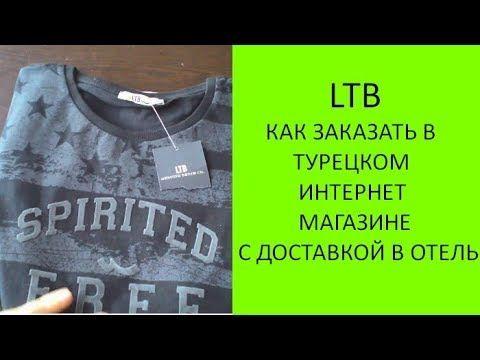 42dc332e2 ❤️LTB интернет магазин. Как заказать из турецкого интернет магазина вещи с  доставкой в отель