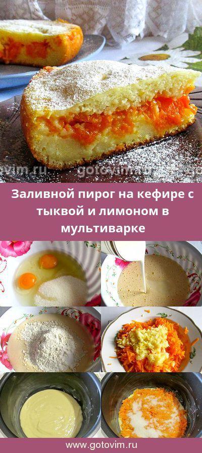 заливной пирог с лимоном рецепт