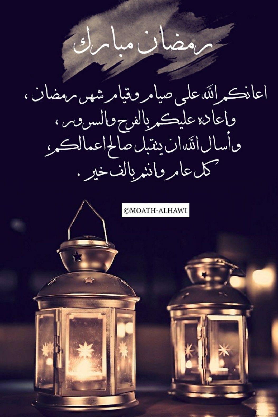 Pin By مبروك مهران On رمضان كريم Ramadan Cards Ramadan Wishes Ramadan Kareem