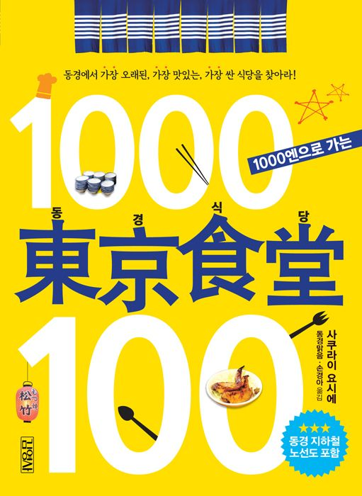 동경의 서민들이 사랑하는 가장 오래되고 가장 맛있고 가장 싼 착한 식당 1000엔으로 가는 동경식당 100 그 지역의 단골들이 추천하며 오래 되어 믿을 수 있고 딱 1000엔이면 갈 수 있는 수 있는 식당 이 세