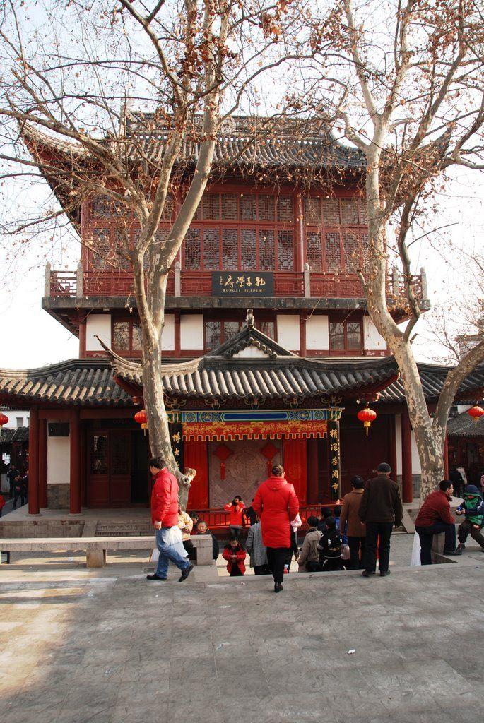 南京孔子学府