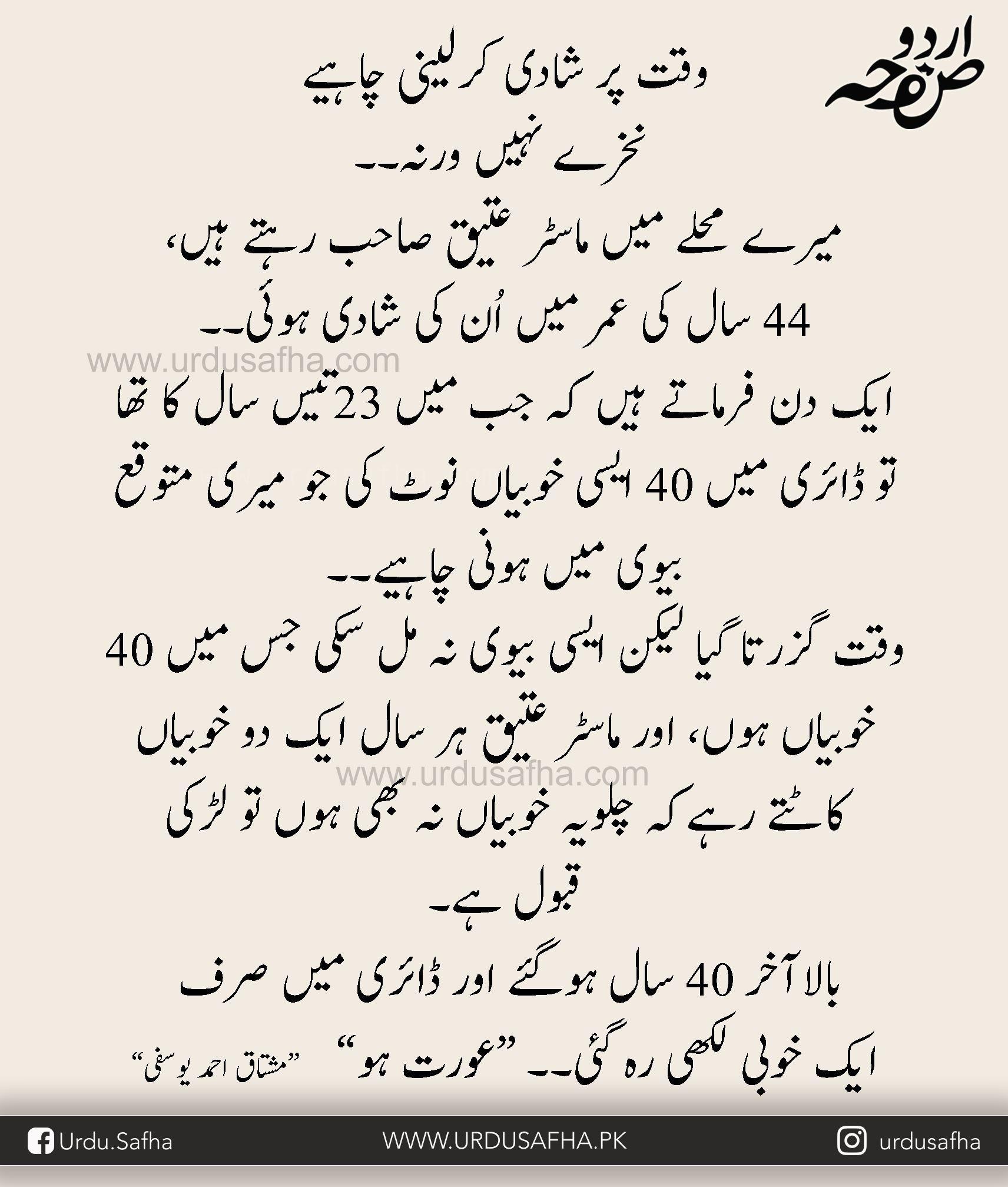 Pin By Khaliq Gujjar On Mazahiya Sabaq Funny Words Fun Quotes Funny Very Funny Jokes