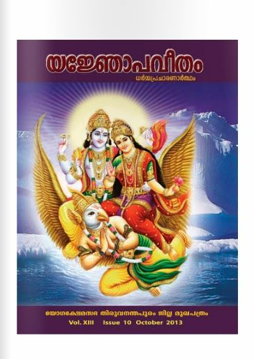 malayalam magazine novels short story poem essay etc online  there are four main sects in hinduism shaivism vaishnavism shaktism smartism in which six main gods are worshiped