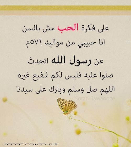 على فكره الحب مش بالسن أنا حبيبى مواليد 571 م عن حبيبى رسول الله أتحدث صلوا عليه Quotes Me Quotes Arabic Quotes