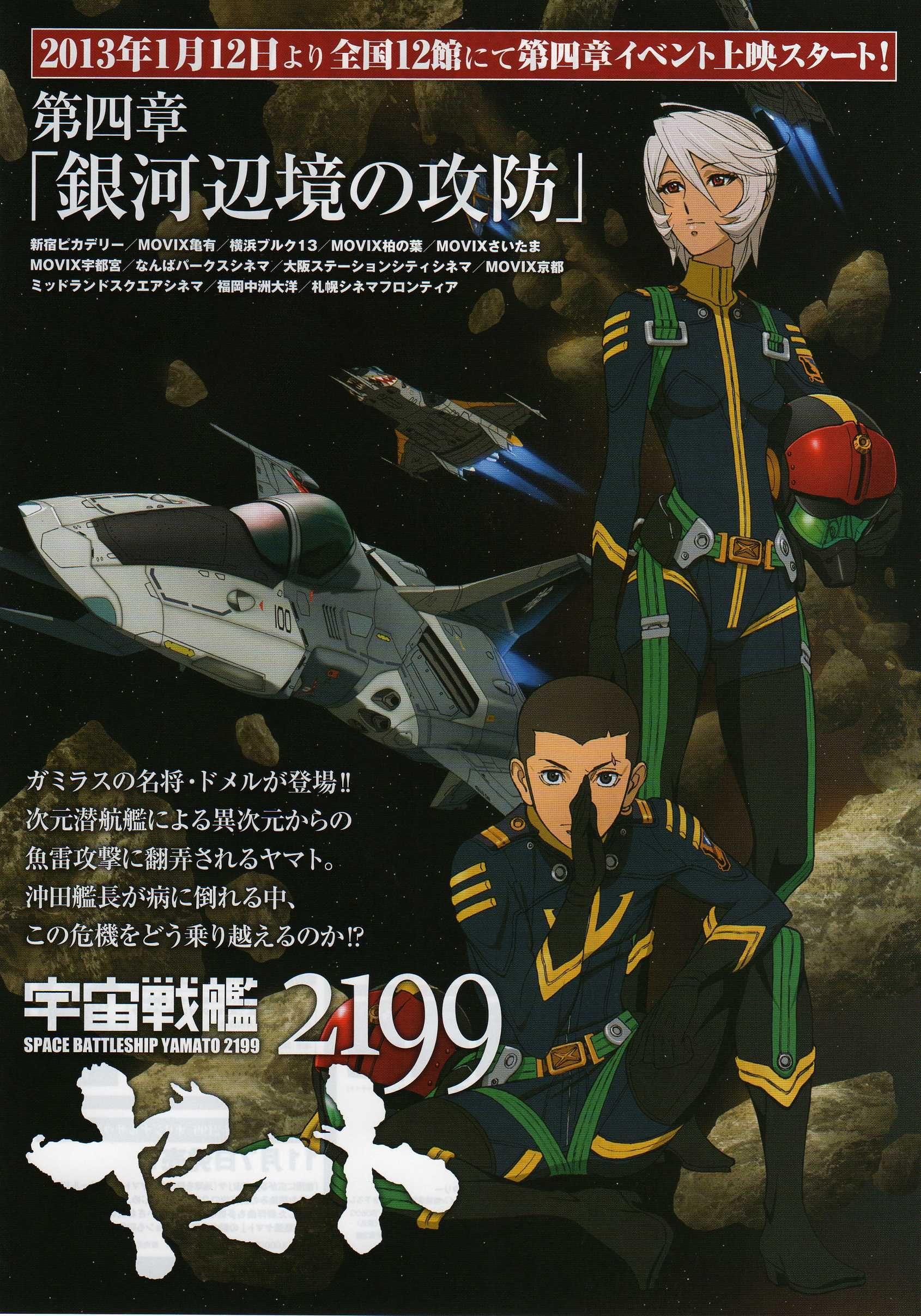 Space Battleship Yamato 2199 Promo Poster W Akira Kato Space