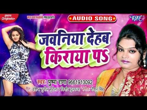 jawaniya dehab kiraya pa bhojpuri hit song 2020  new