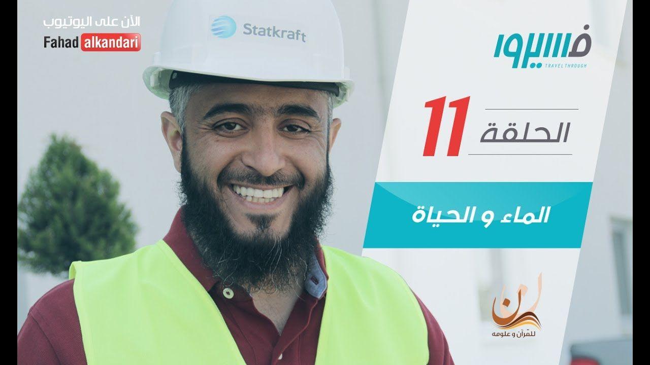 فهد الكندري برنامج فسيروا الماء و الحياة الحلقة 11 Fahad Alkanda Hats