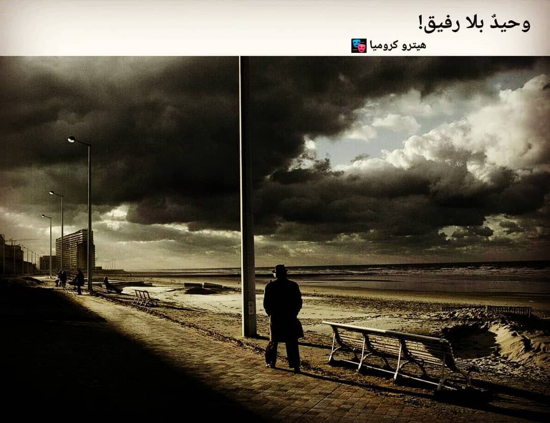 1000 Images About تصاميمي On We Heart It See More About وحيد ح ب And كﻻم Text We Heart It Image