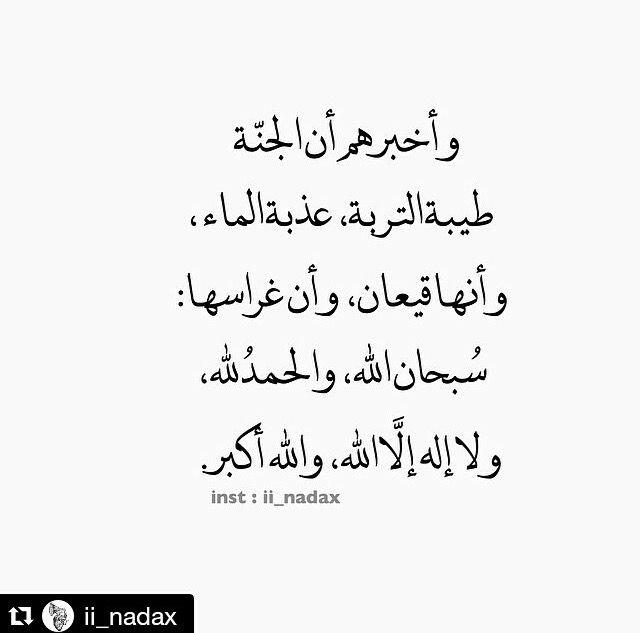 Desertrose اللهم ارزقنا الجنة بلا حساب ولا سابق عذاب Islamic Quotes Quotes Allah Love
