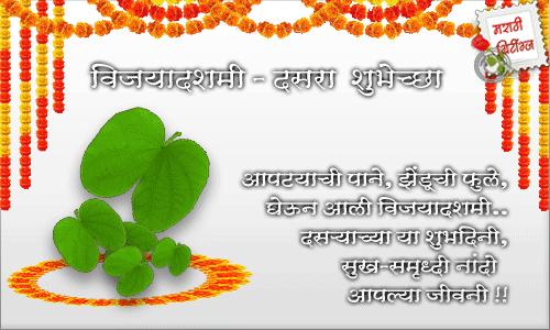 Dussehra greetings marathi google search festival pinterest dussehra greetings marathi google search m4hsunfo