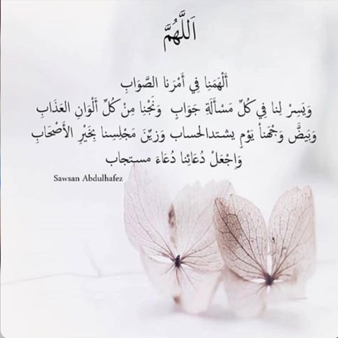 Pin By Amel Fr On Douaa Infant Activities Hadeeth Prayers