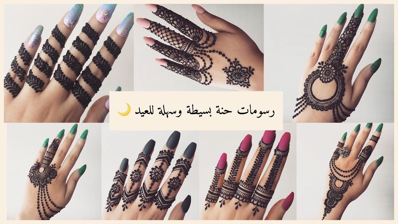اجمل رسومات حنه سهلة في 5 دقايق رسومات تاتو جديده 2020 Tutorial Henne Tattoo For Eid Youtube Henna Hand Tattoo Tattoos Hand Tattoos